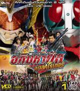 อภิมหาศึกมาสค์ไรเดอร์ Heisei Rider VS Showa Rider Feat. Super Sentai Vol.01 (VCD)