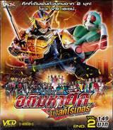 อภิมหาศึกมาสค์ไรเดอร์ Heisei Rider VS Showa Rider Feat. Super Sentai Vol.02 END (VCD)