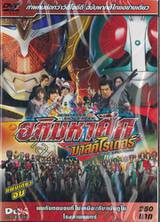 อภิมหาศึกมาสค์ไรเดอร์ : Heisei Rider VS Showa Rider (พากย์ไทยอย่างเดียว) (แผ่นเดียวจบ) (DVD)