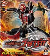 มาสค์ไรเดอร์วิซาร์ด Masked Rider Wizard Vol.01 (VCD)