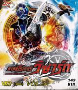 มาสค์ไรเดอร์วิซาร์ด Masked Rider Wizard Vol.02 (VCD)