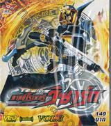 มาสค์ไรเดอร์วิซาร์ด Masked Rider Wizard Vol.03 (VCD)