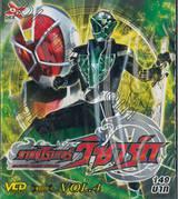 มาสค์ไรเดอร์วิซาร์ด Masked Rider Wizard Vol.04 (VCD)
