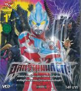 อุลตร้าแมนกิงกะ Ultraman Ginga Vol.01 (VCD)