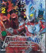 อุลตร้าแมนกิงกะ Ultraman Ginga Vol.02 (VCD)