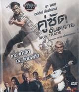 คู่ซัดอันตราย SKIN TRADE (DVD)