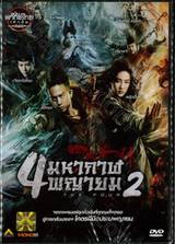 The Four : 4 มหากาฬพญายม ภาค 2 (พากย์ไทยเท่านั้น) (DVD)
