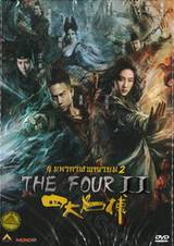 The Four : 4 มหากาฬพญายม ภาค 2 (DVD)