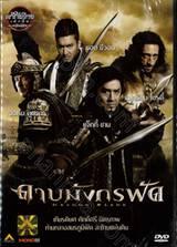 ดาบมังกรฟัด DRAGON BLADE (พากย์ไทยเท่านั้น) (DVD)