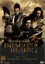 ดาบมังกรฟัด DRAGON BLADE (DVD)