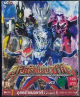 อุลตร้าแมนซาก้า Vol.01 (ซอง) (VCD)