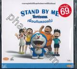 STAND BY ME โดราเอมอน เพื่อนกันตลอดไป (พากย์ไทย) (VCD) (ซอง)