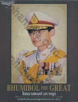 BHUMIBOL THE GREAT ในหลวงของปวงราษฎร์