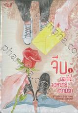 จีบ ดอกไม้ • จดหมาย  • ความรัก เล่ม 01 - 02 (จบ)
