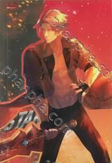 อัศวินดารา STAR KNIGHT เล่ม 01 - 02