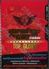 เทพยุทธ์ เซียน GLORY ภาคพิเศษ TOP GLORY + แถมกระเป๋าผ้า