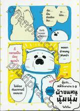 อุ๋งจ๋า...หมีรักมาฝาก เล่ม 01 + 02  + ผ้าขนหนูนู้มนุ่ม ( LIMITED EDITION )