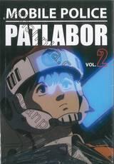 MOBILE POLICE PATLABOR เล่ม 02