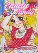 CANDY CANDY (Colored comic) เล่ม 01