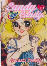 CANDY CANDY (Colored comic) เล่ม 05
