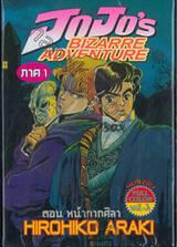 JoJo's Bizarre Adventure ภาค 01 - หน้ากากศิลา เล่ม 01 (4 เล่มจบ)
