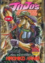 JoJo's Bizarre Adventure ภาค 01 - หน้ากากศิลา เล่ม 02 (4 เล่มจบ)