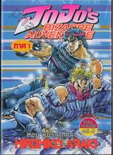 JoJo's Bizarre Adventure ภาค 01 - หน้ากากศิลา เล่ม 03 (4 เล่มจบ)