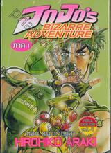 JoJo's Bizarre Adventure ภาค 01 - หน้ากากศิลา เล่ม 04 (4 เล่มจบ)