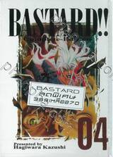 BASTARD Complete - Edition เล่ม 04