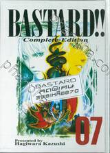 BASTARD Complete - Edition เล่ม 07