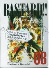 BASTARD Complete - Edition เล่ม 08