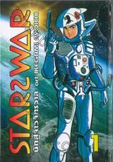 STAR WAR นักสู้จ้าวจักรวาล เล่ม 01