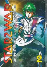 STAR WAR นักสู้จ้าวจักรวาล เล่ม 02