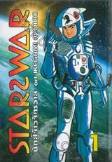 STAR WAR นักสู้จ้าวจักรวาล เล่ม 01 - 02