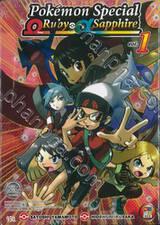 Pokemon Special - Ω Ruby α Sapphire เล่ม 01 - 03 (Set)