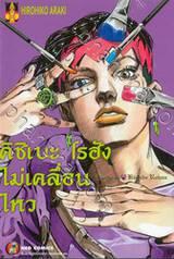คิชิเบะ โรฮัง ไม่เคลื่อนไหว เล่ม 01 - 02