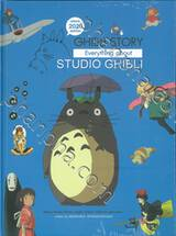 Ghibli Story - Everything About Studio Ghibli (Starpics Special)