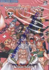 วัน พีซ - One Piece เล่ม 52