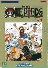 วัน พีซ - One Piece เล่ม 01