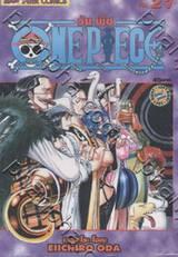 วัน พีซ - One Piece เล่ม 21