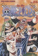 วัน พีซ - One Piece เล่ม 24
