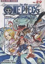 วัน พีซ - One Piece เล่ม 29