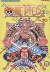 วัน พีซ - One Piece เล่ม 30