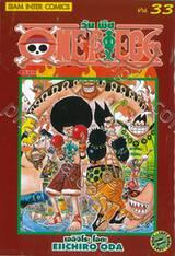 วัน พีซ - One Piece เล่ม 33