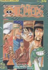 วัน พีซ - One Piece เล่ม 34