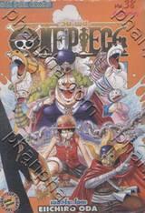 วัน พีซ - One Piece เล่ม 38