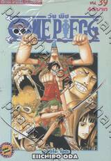 วัน พีซ - One Piece เล่ม 39