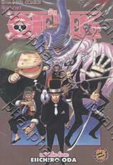 วัน พีซ - One Piece เล่ม 42