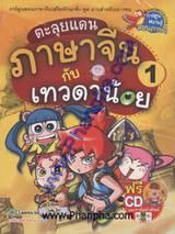 ตะลุยแดนภาษาจีน กับเทวดาน้อย เล่ม 01