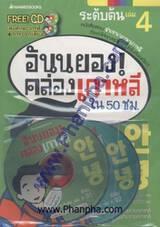 อันนยอง! เล่ม 4 คล่องเกาหลี ใน 50 ชม.ระดับต้น